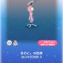 ポケコロスクラッチ祝福♡およばれコーデ(004あのこ。の祝辞)