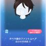ポケコロスクラッチ祝福♡およばれコーデ(008オペラ座のファントムヘア)