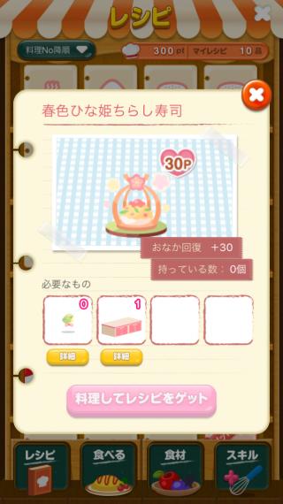 ポケコロレシピ(945春色ひな姫ちらし寿司)