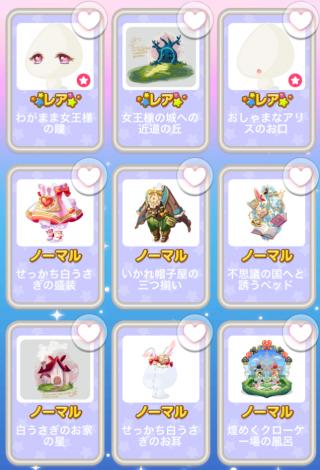 ポケコロ福袋アリスと煌めく午後・アリス(中身一覧2)