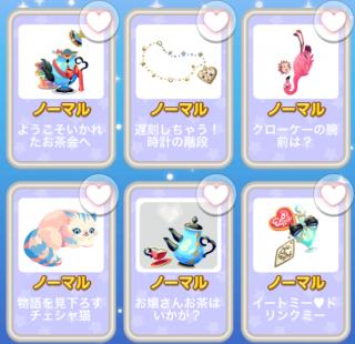 ポケコロ福袋アリスと煌めく午後・アリス(中身一覧4)