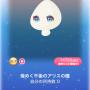 ポケコロ福袋アリスと煌めく午後・アリス(001煌めく午後のアリスの瞳)