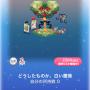 ポケコロ福袋アリスと煌めく午後・アリス(006どうしたものか、白い薔薇)