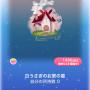ポケコロ福袋アリスと煌めく午後・アリス(016白うさぎのお家の星)