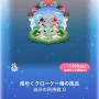 ポケコロ福袋アリスと煌めく午後・アリス(018煌めくクローケー場の風呂)