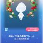 ポケコロ福袋アリスと煌めく午後・アリス(022煌めく午後の薔薇フレーム)