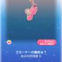 ポケコロ福袋アリスと煌めく午後・アリス(030クローケーの腕前は?)