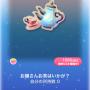 ポケコロ福袋アリスと煌めく午後・アリス(032お嬢さんお茶はいかが?)