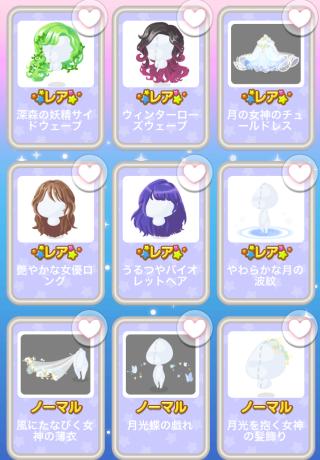ポケコロ福袋2017pokemini福袋月光の女神(中身一覧2)
