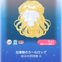 ポケコロ福袋2017pokemini福袋月光の女神(005お嬢様のカールロング)