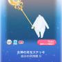 ポケコロ福袋2017pokemini福袋月光の女神(008女神の月光ステッキ)