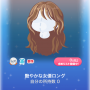 ポケコロ福袋2017pokemini福袋月光の女神(013艶やかな女優ロング)