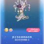 ポケコロVIPガチャおやすみメリィルル(コロニー001まどろむゆめみの木)