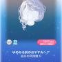 ポケコロVIPガチャおやすみメリィルル(ファッション002ゆめみる前のおやすみヘア)