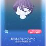 ポケコロVIPガチャおやすみメリィルル(ファッション005星の沈んだシープスヘア)