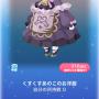 ポケコロVIPガチャおやすみメリィルル(ファッション008くすくすあのこのお洋服)