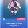 ポケコロVIPガチャおやすみメリィルル(ファッション009ひそひそあのこのお洋服)