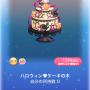 ポケコロVIPガチャハロウィンウェディング(コロニー001ハロウィン♥ケーキの木)