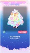 ポケコロVIPガチャ割烹にゃんこのひな祭り(ファッション008桃花の被布振袖)