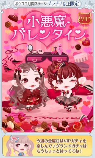 ポケコロVIPガチャ小悪魔バレンタイン(お知らせ)