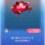ポケコロVIPガチャ小悪魔バレンタイン(インテリア006甘い甘いソファベッド)