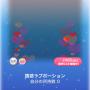 ポケコロVIPガチャ小悪魔バレンタイン(コロニー002誘惑ラブポーション)