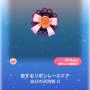 ポケコロVIPガチャ小悪魔バレンタイン(コロニー007恋するリボンレースドア)