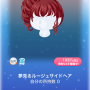 ポケコロVIPガチャ小悪魔バレンタイン(ファッション002夢見るルージュサイドヘア)