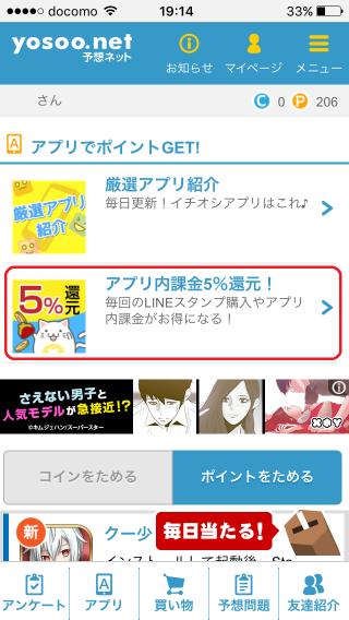 予想ネット(アプリ内課金5%還元!を選択)