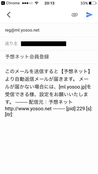 予想ネット(空メール送信)