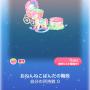 ポケコロガチャふわもこハンドメイド(コロニー007おねんねこぱんだの階段)