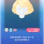ポケコロガチャふわもこハンドメイド(ファッション003ふわふわカールショート)