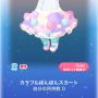 ポケコロガチャふわもこハンドメイド(ファッション006カラフルぽんぽんスカート)