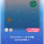 ポケコロガチャアストロ★シューター(002アストロフィールドの空)