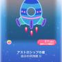 ポケコロガチャアストロ★シューター(006アストロシップの星)
