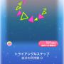 ポケコロガチャアストロ★シューター(009トライアングルステップ)