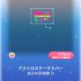 ポケコロガチャアストロ★シューター(011アストロステータスバー)