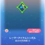 ポケコロガチャアストロ★シューター(012レーザーアイテムシンボル)
