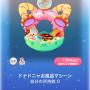 ポケコロガチャアニマルドーナッツ!(インテリア003ドナドニャお風呂マシーン)