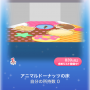 ポケコロガチャアニマルドーナッツ!(インテリア005アニマルドーナッツの床)