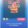 ポケコロガチャアニマルドーナッツ!(コロニー001デコレーションドナの木)
