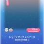 ポケコロガチャアニマルドーナッツ!(コロニー004トッピング☆チョコソース)
