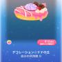 ポケコロガチャアニマルドーナッツ!(コロニー005デコレーション☆ドナの丘)