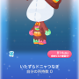 ポケコロガチャアニマルドーナッツ!(ファッション006いたずらドニャつなぎ)