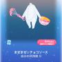 ポケコロガチャアニマルドーナッツ!(小物009まぜまぜ☆チョコソース)