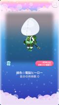 ポケコロガチャエレクトリックヒロイン(006緑色☆電脳ヒーロー)