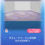ポケコロガチャカフェ・ドゥ・ミュゼ(インテリア005カフェ・ドゥ・ミュゼの床)