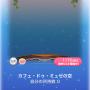 ポケコロガチャカフェ・ドゥ・ミュゼ(コロニー003カフェ・ドゥ・ミュゼの空)