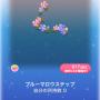 ポケコロガチャカフェ・ドゥ・ミュゼ(コロニー007ブルーマロウステップ)