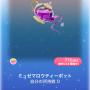 ポケコロガチャカフェ・ドゥ・ミュゼ(コロニー008ミュゼマロウティーポット)